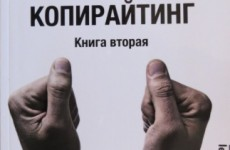 Рецензия на книги Виктора Орлова «Запрещённый копирайтинг»