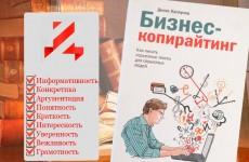 «Бизнес-копирайтинг» отзыв – рецензия на книгу Дениса Каплунова