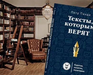 «Тексты, которым верят» – 1 рецензия на 3 книгу копирайтера Петра Панды