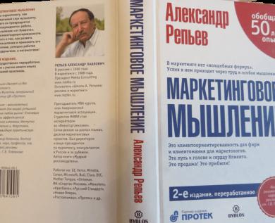 Рецензия на книгу «Маркетинговое мышление» Александра Репьева