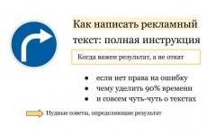 Как написать рекламный текст: подробная инструкция