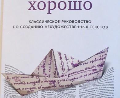 «Как писать хорошо» – книга для людей, сомневающихся в своих силах
