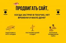 Продвижение в интернете — запускаем интернет-маркетинг, находясь по уши в текучке и процессах