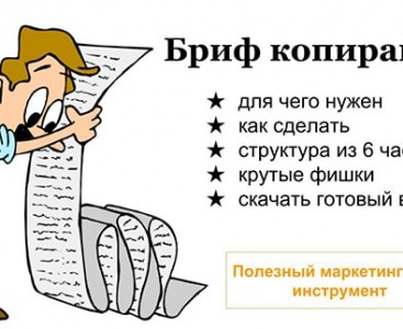 Бриф копирайтера: пример и как с ним работать