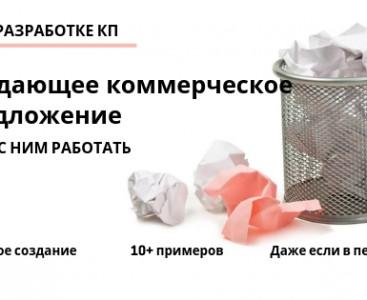 Как правильно составить коммерческое предложение: инструкция и 10+ образцов / примеров