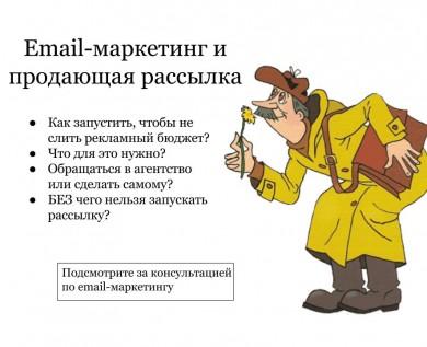 Что такое email-маркетинг – консультация копирайтера