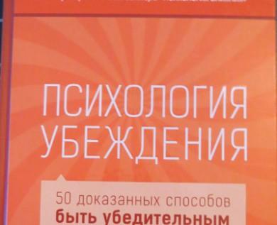 Рецензия на книгу «Психология убеждения» или 50 доказанных способов быть убедительным в любом деле
