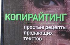 Обзор книги «Копирайтинг, простые рецепты продающих текстов» Тимур Асланов