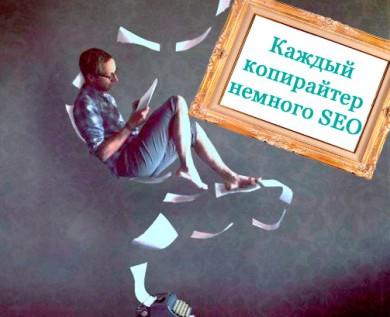 Что нужно знать SEO копирайтеру?
