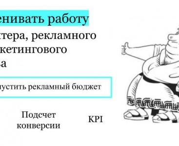 Окупаемость услуг копирайтера, подсчет конверсий и вопрос постановки KPI