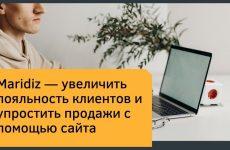 Переработка сайта Maridiz — в 2 раза проще продать услуги и равномерный просмотр страниц