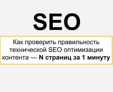Как проверить правильность технической SEO оптимизации контента — N страниц за 1 минуту