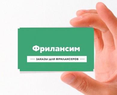 Ошибки копирайтеров, отпугивающие 95% потенциальных клиентов. Сайт freelansim.ru